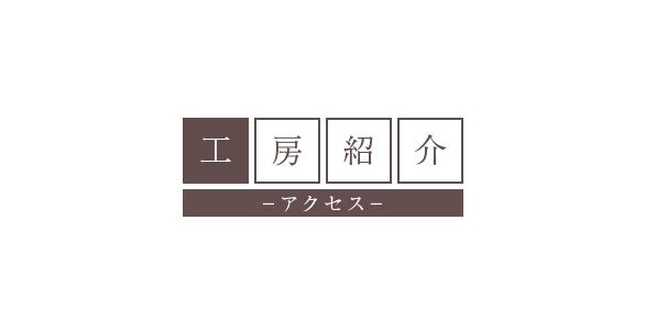 工房紹介・アクセス