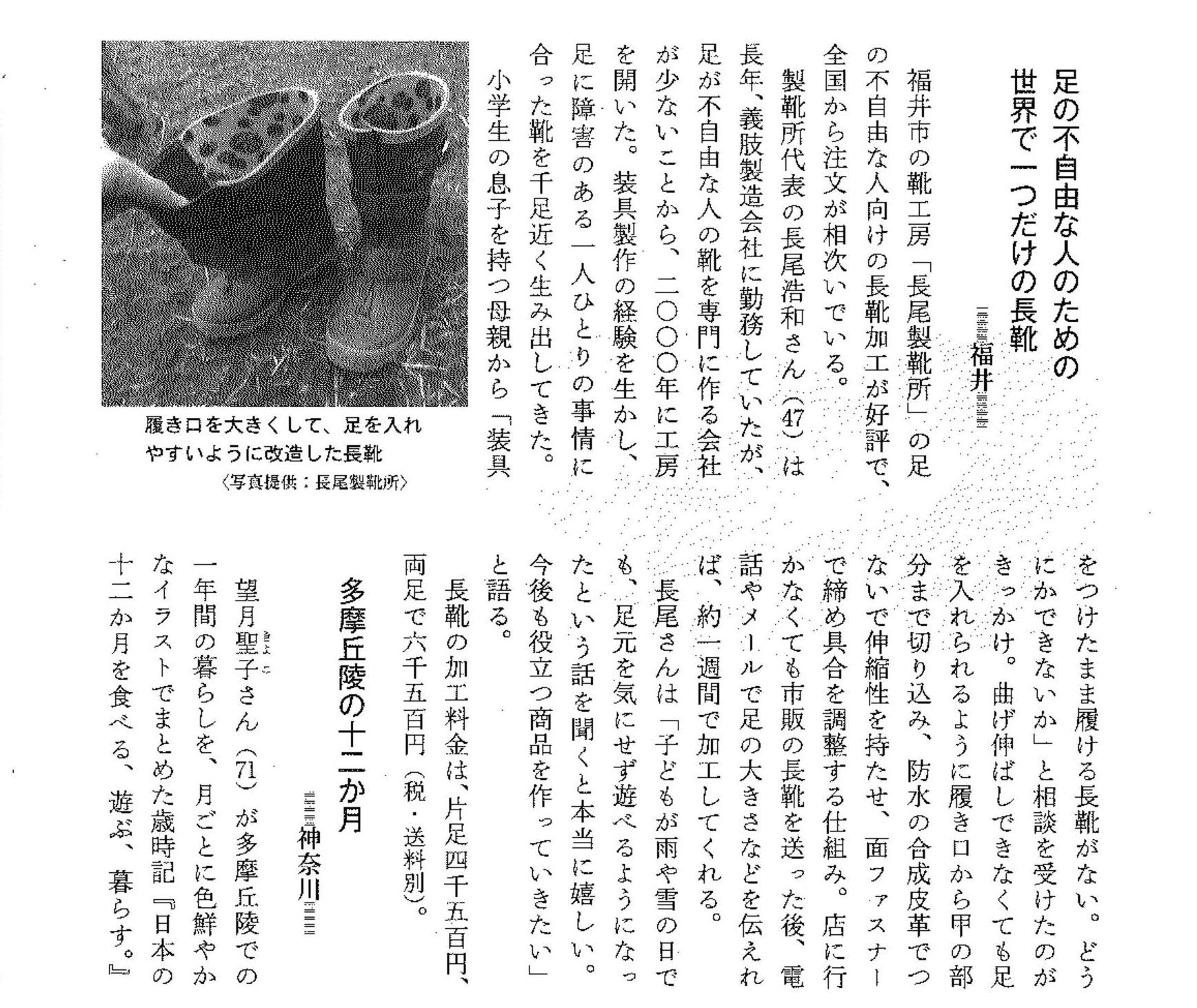 全国信用金庫協会発行「楽しいわが家」H27.6発行(記事)